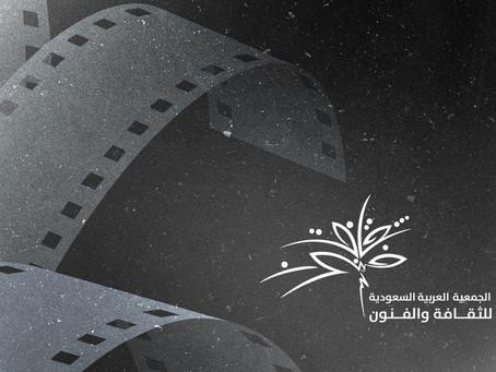 الثقافة والفنون تنفذ برنامجاً لـتطوير صناعة الأفلام بالمملكة