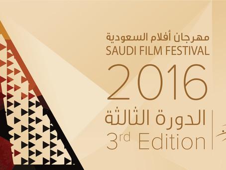 """70 مشاركة و9 أيام على نهاية الإشتراك في المهرجان """"أفلام السعودية"""" تفتح التسجيل للتطوع بالمهرجان"""