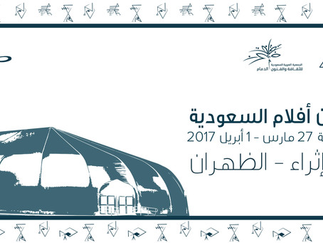 الأثنين 27 مارس 2017م افتتاح مهرجان أفلام السعودية الدورة الرابعة في خيمة اثراء الظهران
