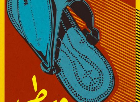"""في خيمة """"اثراء"""" الظهران """"وسطي"""" فيلم يفتتح مهرجان أفلام السعودية الرابع"""