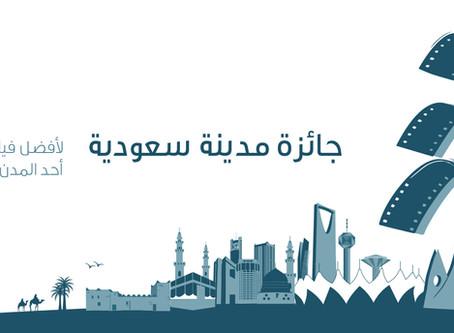 جائزة النخلة الذهبية لأفضل فيلم يوثق مدينة سعودية جائزة لأفضل بوستر فيلم في أفلام السعودية 4