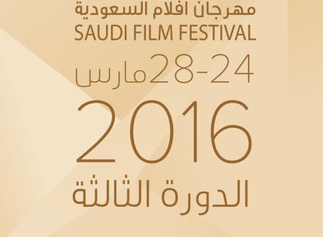 """أفلام السعودية تحدد موعد المهرجان """" ٢٤ مارس ٢٠١٦"""""""