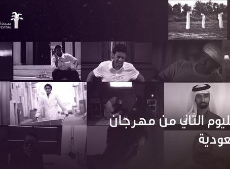 18 فيلما لليوم الثاني من مهرجان أفلام السعودية