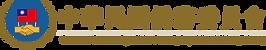 logo僑委會2.png