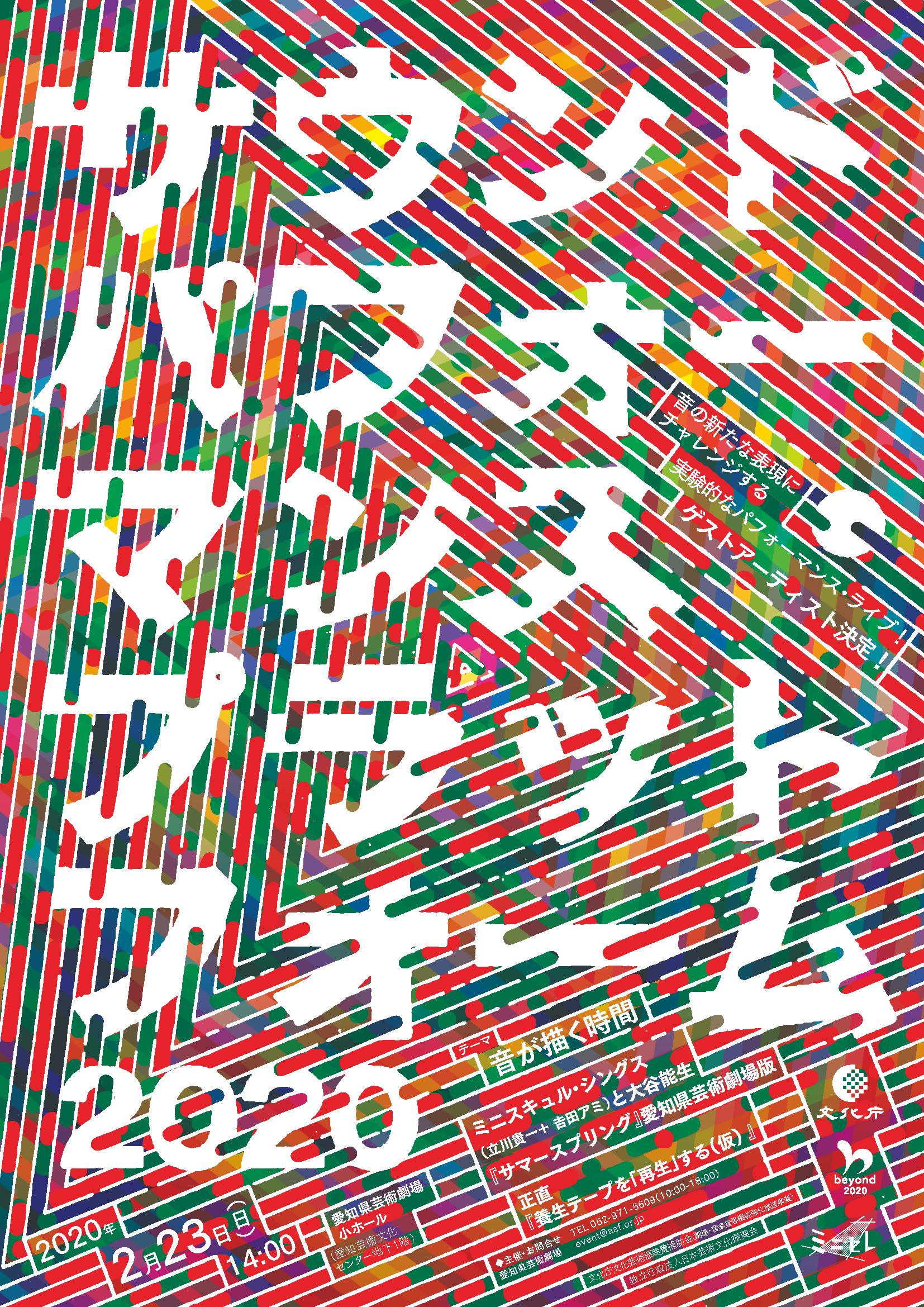 【中継 収録】サウンドパフォーマンス・プラットフォーム2020