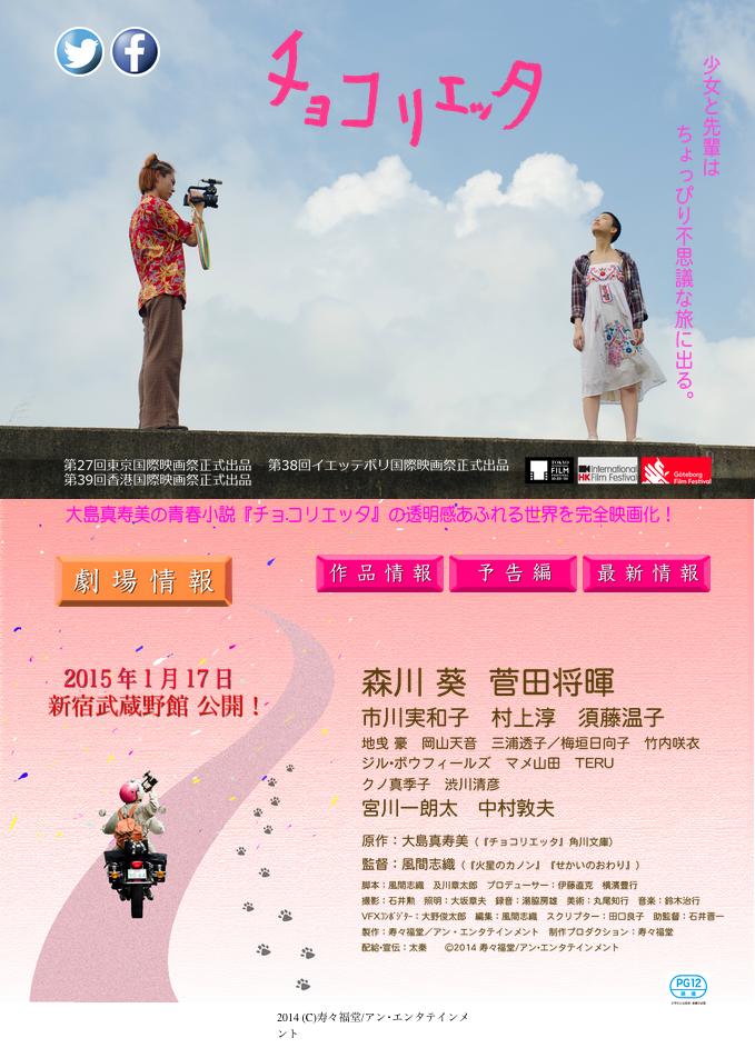 【協力】映画「チョコリエッタ」2015年公開
