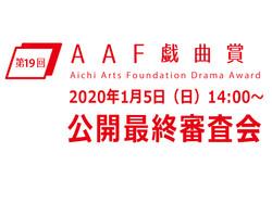 【Web配信】AAF戯曲賞公開審査会