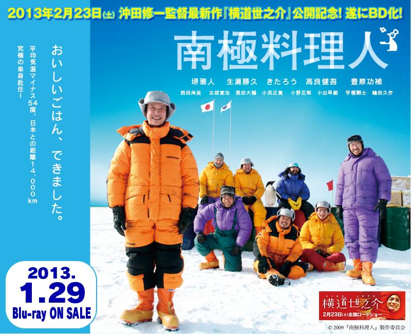 【メイキング】南極料理人Blu-ray&DVD発売中