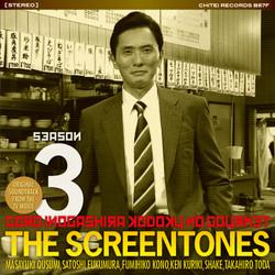 【ライブ収録】THE SCREENTONES