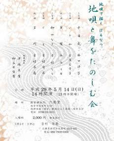 2017年5月14日(日)「春の会」