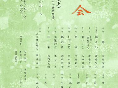 2017年10月28日(土) 吉村舞踊協会「秋の会」