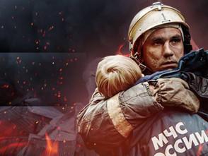 30 апреля - День пожарной охраны