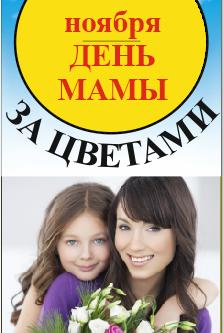 25 ноября - День Мамы