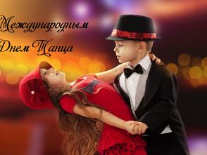 С Международным днем танца!