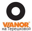 Vianor на Терешковой - партнер студии Лаванда. Цветы в Оренбурге