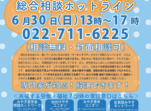 【7団体共催】6月30日(日)13時~17時「貧困・労働総合相談ホットライン」開催のお知らせ