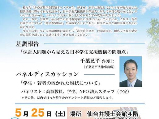 5月25日(土)みやぎ奨学金問題ネットワーク主催シンポジウム開催のお知らせ