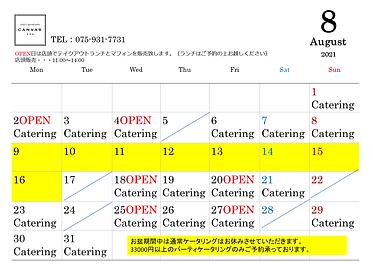 8月カレンダー (1).png