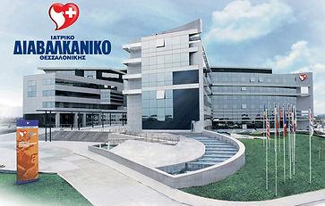 Διαβαλκανικό Κέντρο του Ομίλου Ιατρικού Αθηνών