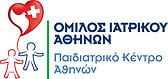 Παιδοενδοκρινολογκή κλνική Αθήνας, Παιδοδιαβητολόγος με ιατρεία στην Αθήνα, τη Θεσσαονίκη, το Ηράκλειο Κρήτης και την Κύπρο.