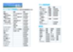 Microsoft Word - キャンプエリア料金表.jpg