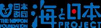 海と日本プロジェクト.png