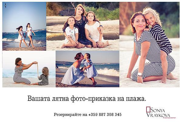 Прекрасни плажни спомени от Варна и морските курорти