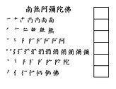 NamoamidabutsuKanji-page-001.jpg