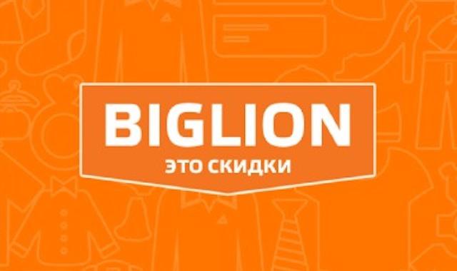 Biglion. Скидка 500 рублей на покупку любых купонов в сентябре