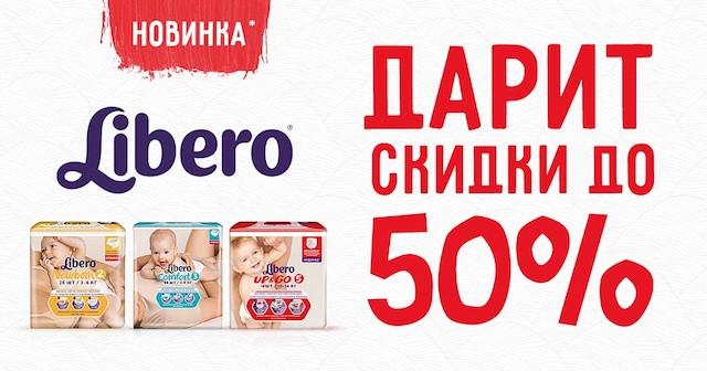 Libero - скидка 50% на подгузники для новорожденных!
