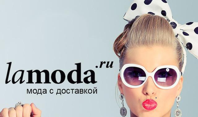 Lamoda. Промокод на скидку 500 рублей