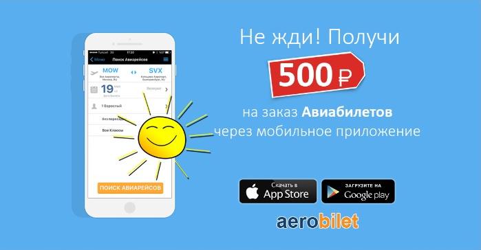 Aerobilet промокод на скидку 500 рублей