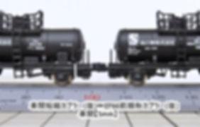マイクロエース, MICRO ACE, KATO, 2軸貨車, カプラー交換, KATOカプラー化, 車間短縮ナックルカプラー(28-188), EF66前期形ナックルカプラー(Z01-0224),レ5000, レ6000, タム5000