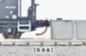 ヨ6000, 2軸貨車, 車間短縮, 自動連結, EF66前期形ナックルカプラー(Z01-0224), 車間短縮ナックルカプラー(28-187), カプラー交換, ナックル化, 突き当て連結, KATO