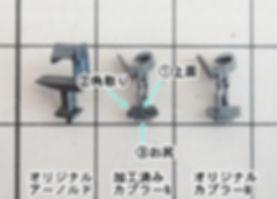 TOMIXマルチレールクリーニングカー(6425)、KATOカプラーN(11-702) カプラー交換