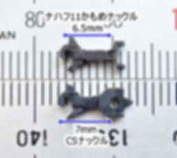 KATOナックルカプラー, カプラー一覧, カプラー交換, EF66前期形ナックルカプラー(Z01-0224), CSナックルカプラー(Z01-0282), ナハフ11かもめナックルカプラー(Z05-1376), 車間短縮ナックルカプラー(28-187)
