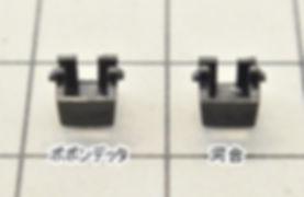 ポポンデッタ, 河合, カワイ, 貨車, カプラー交換, 車間短縮カプラー(28-187), ナハフ11かもめナックルカプラー(Z05-1376), KATO, ボギー貨車, KAWAI