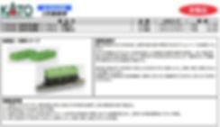 カトー、KATO トラ90000 8062 レビュー D51