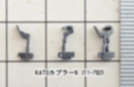 KATOカプラーN、11-702