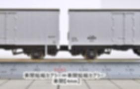 MICRO ACE, KATO, 2軸貨車, カプラー交換, KATOカプラー化, 車間短縮ナックルカプラー(28-188), EF66前期形ナックルカプラー(Z01-0224),レ5000, レ6000, タム5000