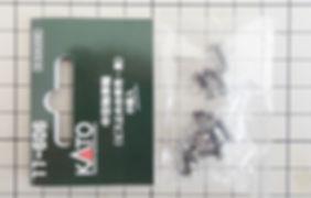 アシェット, 日本の貨物列車, KATO, カトー, 2軸貨車, カプラー交換, KATOカプラー化, 車間短縮ナックルカプラー(28-188), ナハフ11かもめナックルカプラー(Z05-1376), 中空軸車輪(ビス止め台車用・黒)11-606