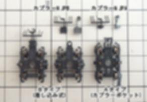 KATOカプラーN JP B (11-722) KATOカプラーN(黒)(11-702)とKATOカプラーN JP A(11-721)