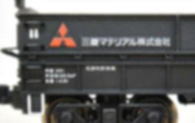 三菱マテリアル、ポポンデッタ, ホキ8500, 7068, 7069, カプラー交換, 車間短縮ナックルカプラー(28-187), ナハフ11かもめナックルカプラー(Z05-1376)
