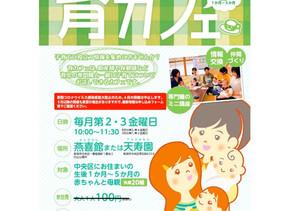 【新潟市中央区事業】妊カフェ・育カフェリモート参加者募集中