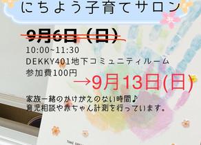 9/13(日)開催!にちよう子育てサロン