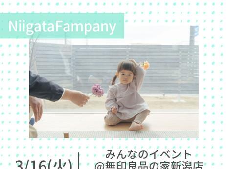 3/16(火)【子育てサポーター】みんなのイベント@無印良品の家 新潟店「写真撮影会」