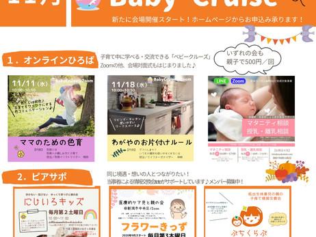 ★11月のBabyCruise★こちらもチェック!