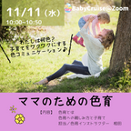 ★11月のBabyCruise★11/11・11/18