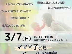3/7(日)心の相談室
