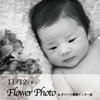 11/12(木) ミニ撮影会『Flower Photo in ダイハツ黒埼インター店』